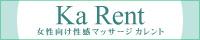 女性向け性感マッサージ Ka Rent(カレント)